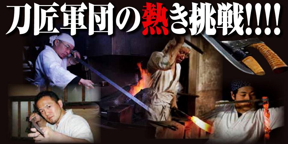 日本の刀匠軍団の熱き挑戦 ヱヴァンゲリヲンと日本刀