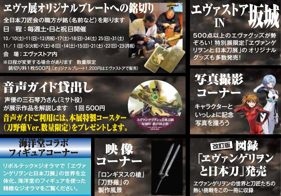 ヱヴァンゲリヲンと日本刀展コラボコーナー