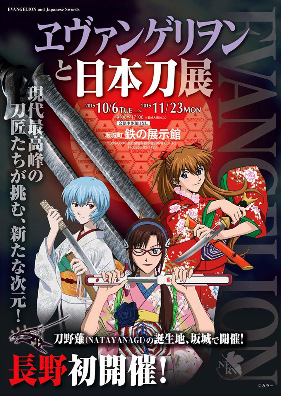 ヱヴァンゲリヲンと日本刀展 in 坂城