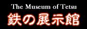 鉄の展示館