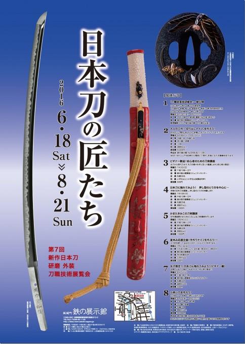 第7回 新作日本刀 研磨 外装 刀職技術展覧会