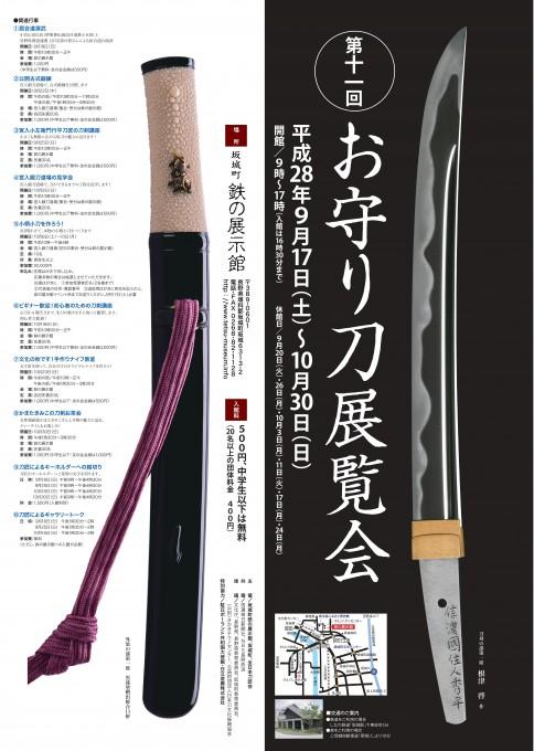 第十一回 お守り刀展覧会