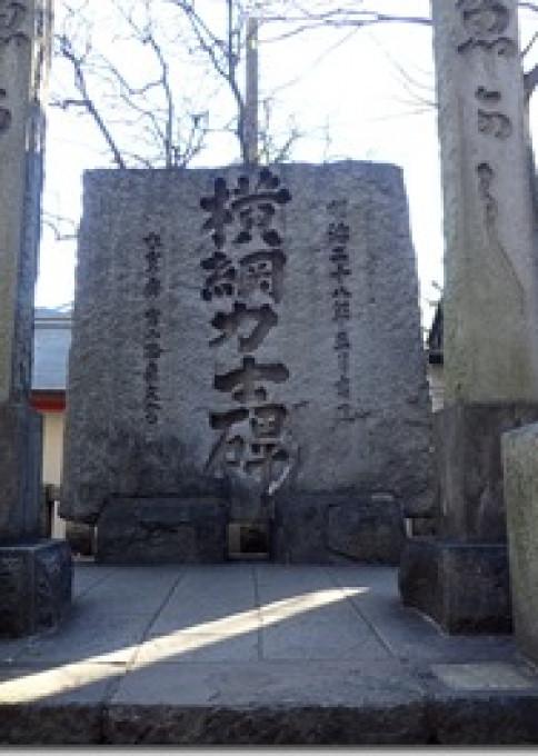 力士雷電の史跡・横綱力士碑(富岡八幡宮)