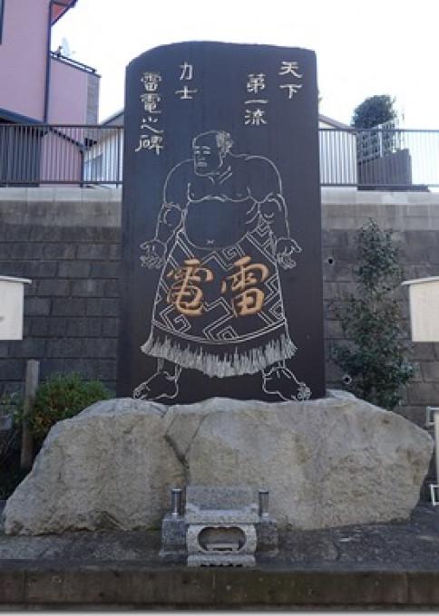 力士雷電の史跡・雷電顕彰碑