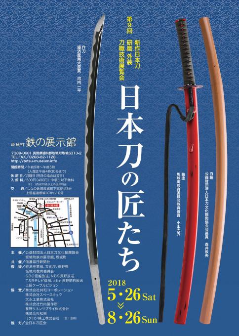 第9回新作日本刀 研磨 外装 刀職技術展覧会