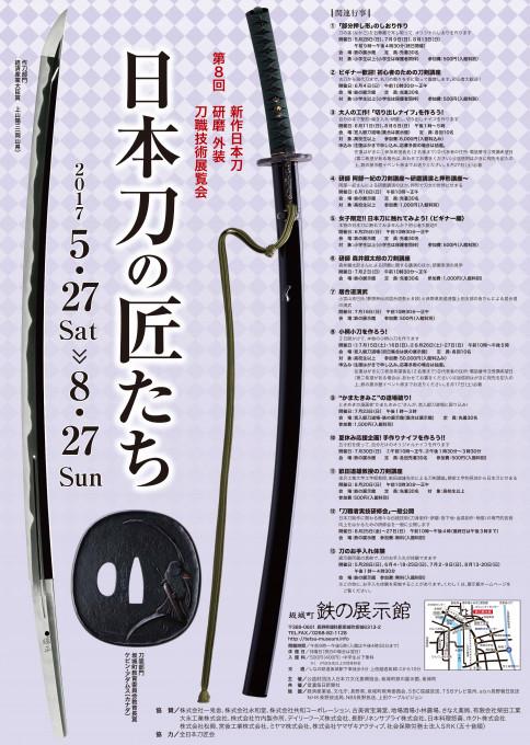 第8回新作日本刀 研磨 外装 刀職技術展覧会
