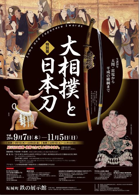 特別展「大相撲と日本刀」