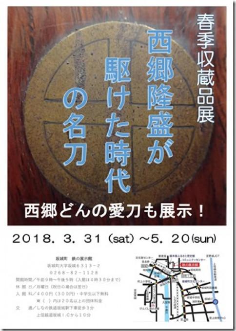 春季収蔵品展 「西郷隆盛が駆けた時代の名刀」