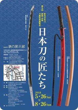第9回新作日本刀展チラシ・表面