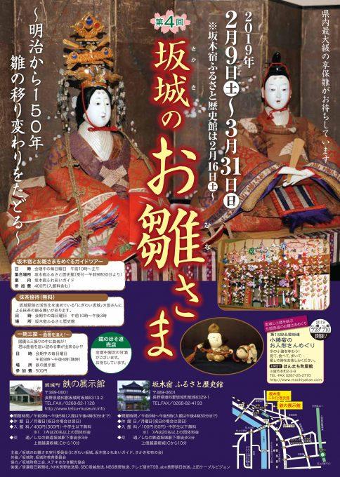 第4回 坂城のお雛さま 開催