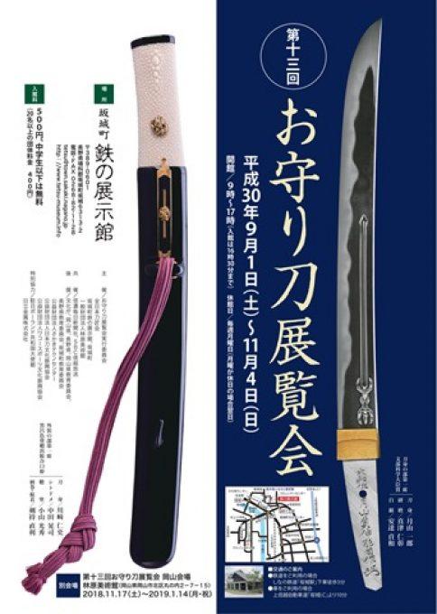 第十三回お守り刀展覧会開催