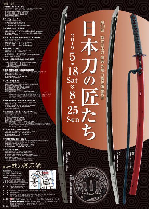 日本刀の匠たち-第10回新作日本刀 研磨 外装 刀職技術展覧会 開催