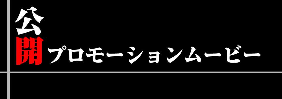 ヱヴァンゲリヲンと日本刀展公開プロモーションムービー