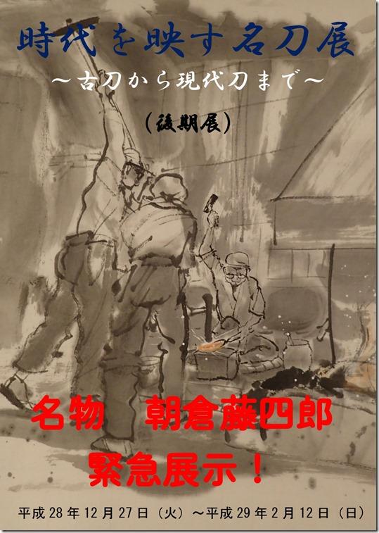 ●時代を映す名刀展ポスター(後期展・HP用)-001 (1)