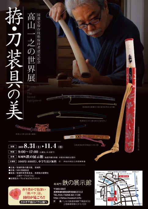 拵・刀装具の美 高山一之の世界展 開催