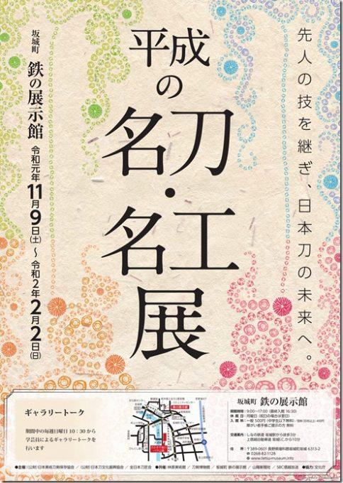 平成の名刀・名工展 開催