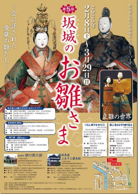 第5回 坂城のお雛さま 開催のお知らせ