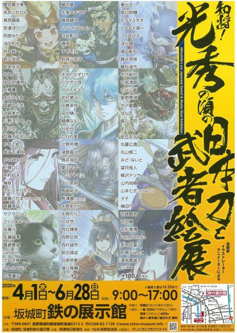 特別展「知将!光秀の頃の日本刀と武者絵展」開催のお知らせ