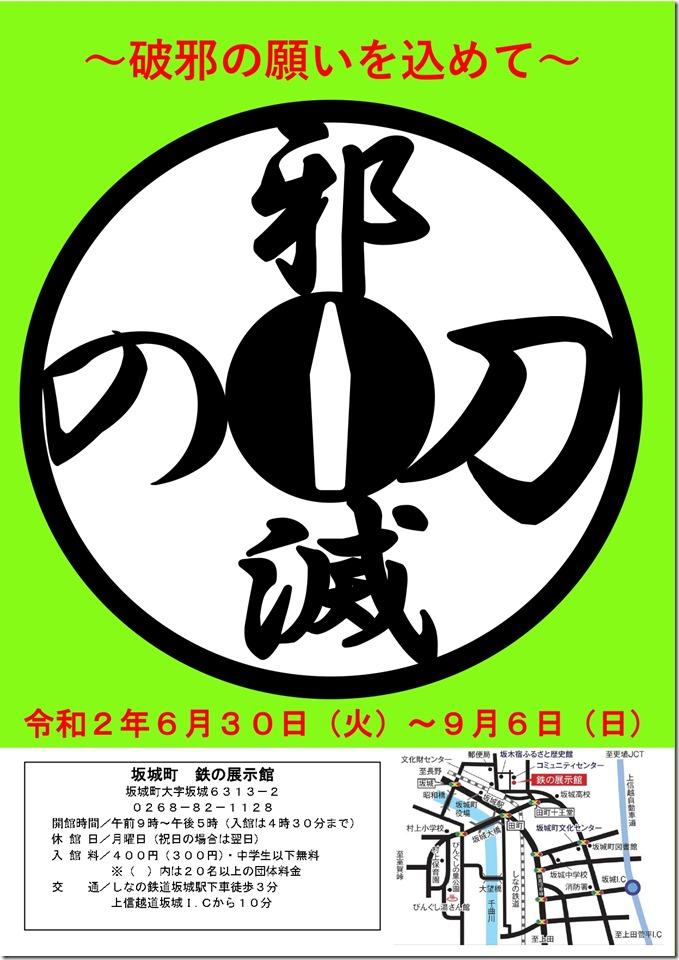 zyametsu no katana_page-0001