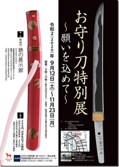 「お守り刀特別展~願いを込めて~」開催のお知らせ