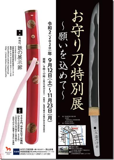 2020お守り刀チラシol-4_page-0001