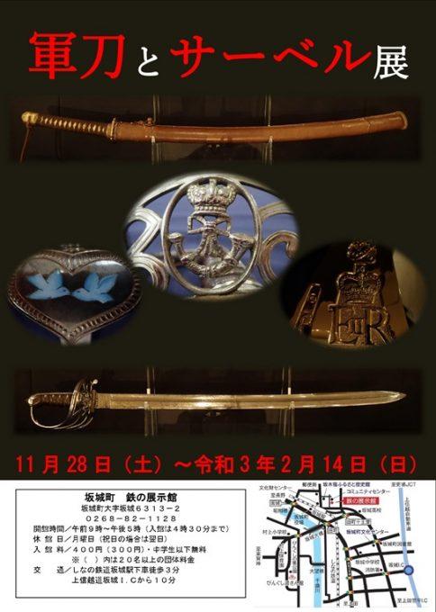 軍刀とサーベル展開催のお知らせ