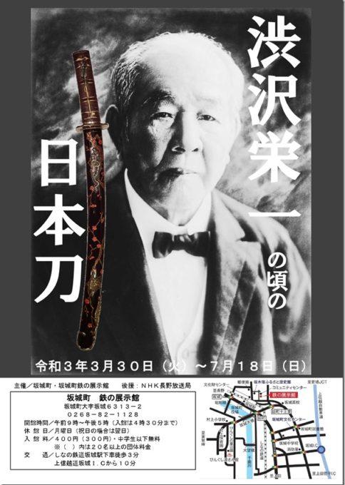 企画展「渋沢栄一の頃の日本刀」開催のお知らせ