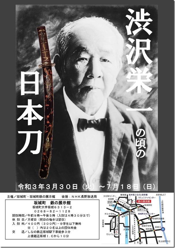 ◎渋沢栄一展チラシ(NHK入り・刀・背景黒)_page-0001