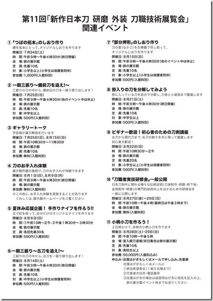 第11回新作日本刀a4チラシ裏面ol_page-0001