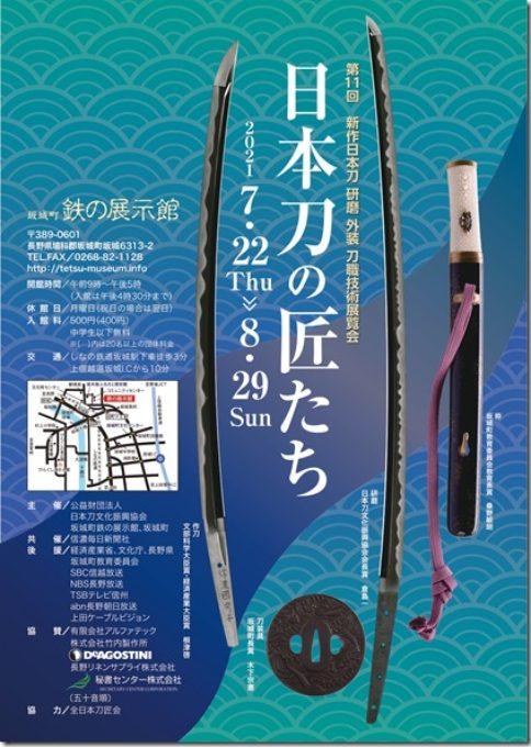 第11回 新作日本刀 研磨 外装 刀職技術展覧会 開催のお知らせ