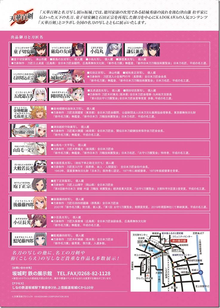 天華百剣と名刀写し展in坂城A4_ura_0812_page-0001